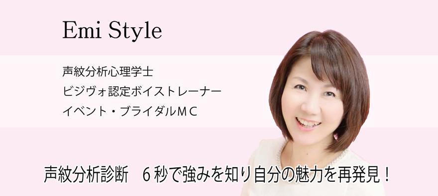EMI-STYLE  / 小松エミオフィシャルサイト